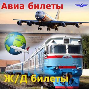 Авиа- и ж/д билеты Иннокентьевки