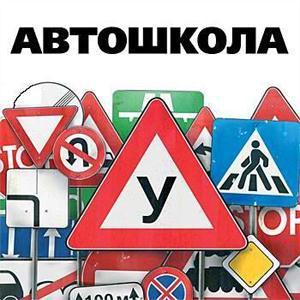 Автошколы Иннокентьевки