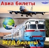 Авиа- и ж/д билеты в Иннокентьевке