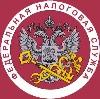 Налоговые инспекции, службы в Иннокентьевке