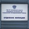 Отделения полиции в Иннокентьевке