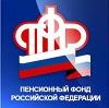 Пенсионные фонды в Иннокентьевке